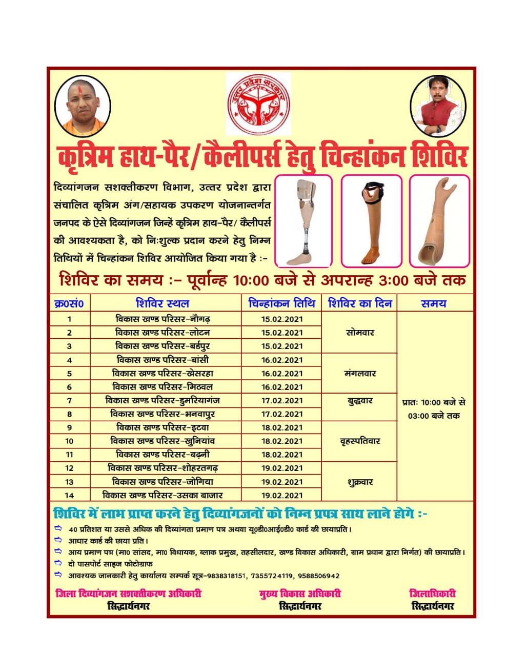 विकलांग जनों के लिए निःशुल्क कृत्रिम अंग उपलब्ध कराने हेतु आॅकलन शिविर 15 से 19 फरवरी तक आयोजित होंगे