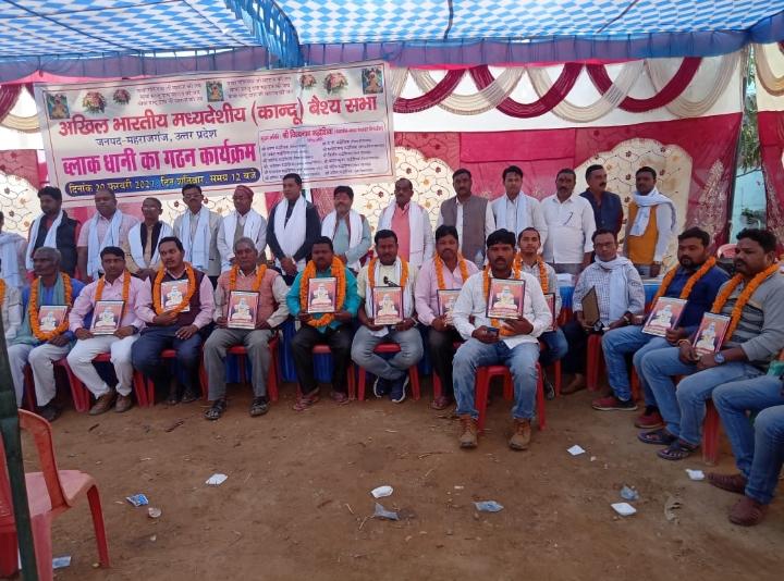 अखिल भारतीय मध्यदेशीय वैश्य (कान्दू ) संगठन धानी ब्लॉक का गठन चन्दन कुमार मद्धेशिया (जिला उपाध्यक्ष ) के नेतृत्व मे किया गया