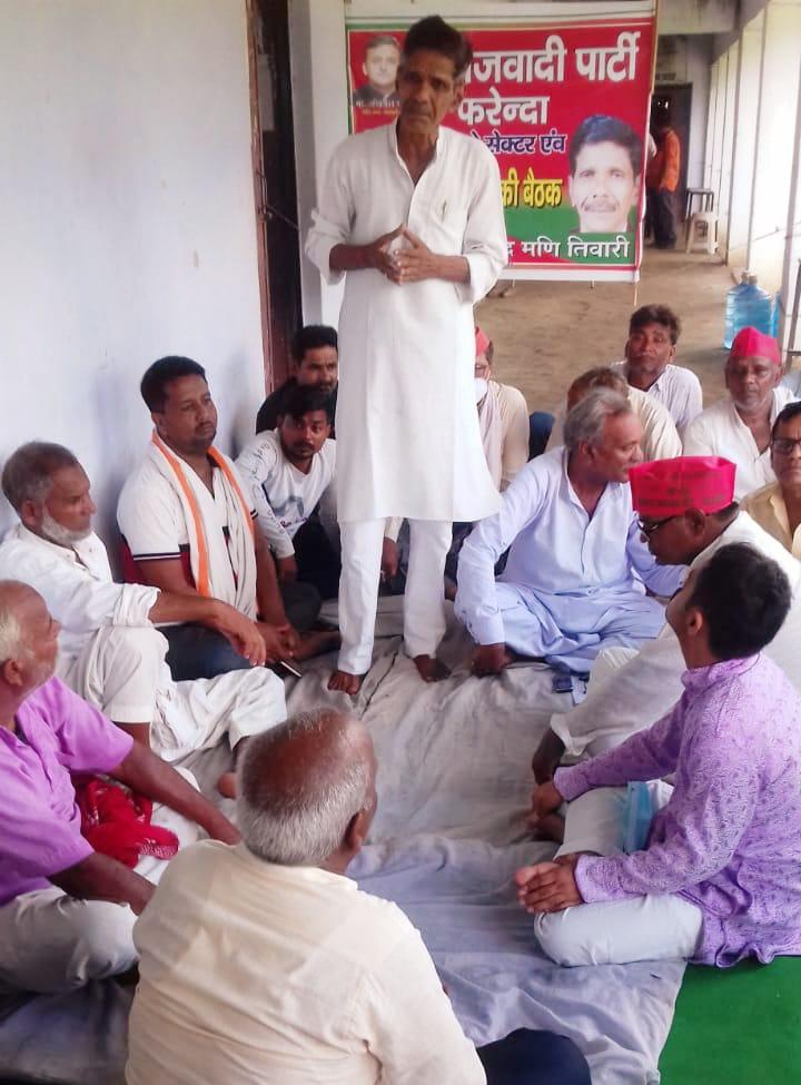 पूर्व सपा विधायक ने बीजेपी हटाओ देश बचाओ अभियान के तहत की बैठक