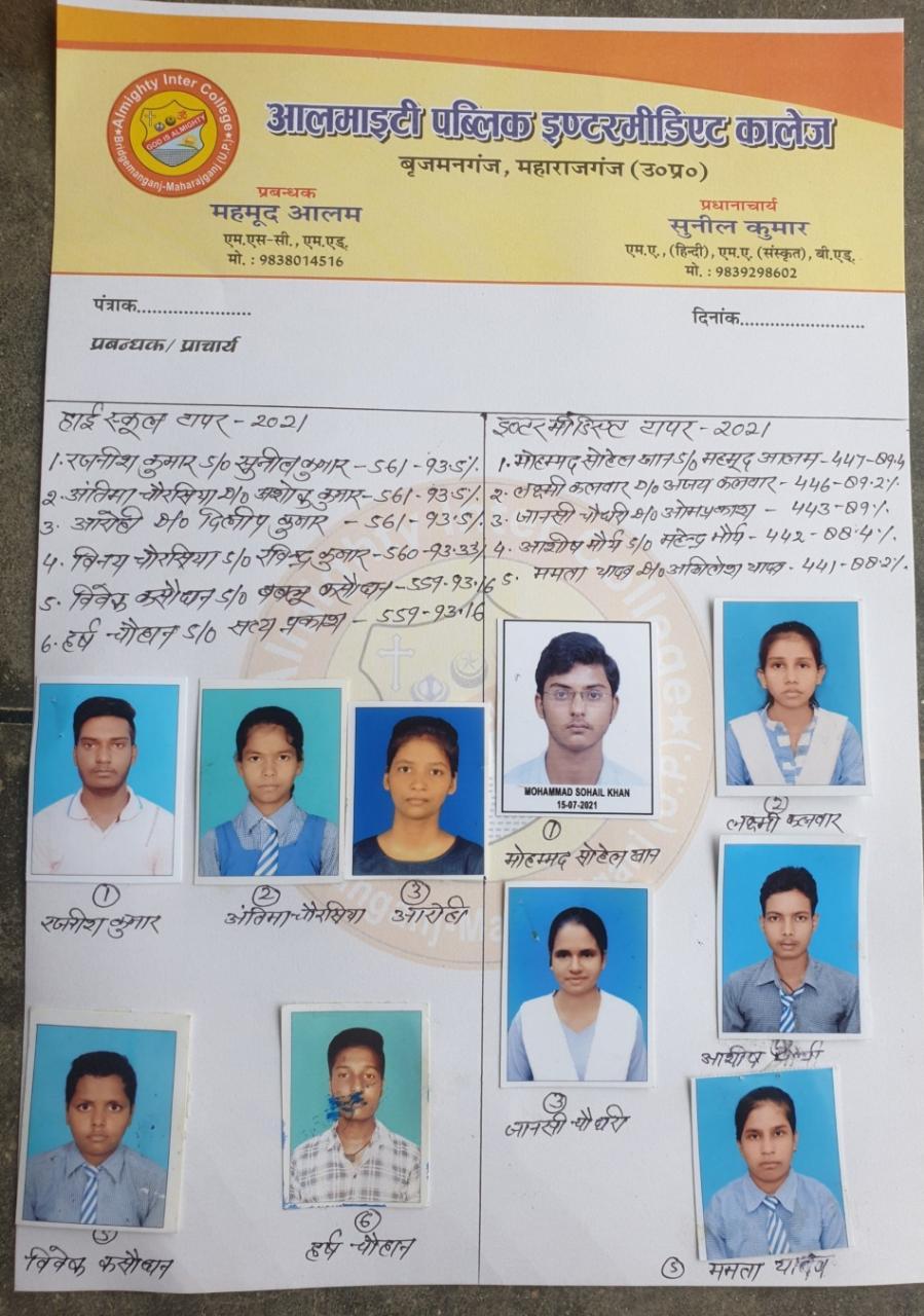 बोर्ड परीक्षा में आलमाइटी के छात्र -छात्राओं ने फिर मारी बाजी